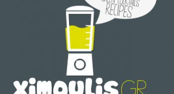 Πως δημιουργήθηκε το ximoulis.gr
